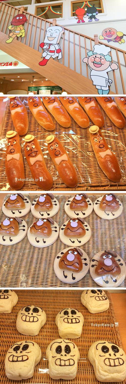 Anpanman Bakery -- ジャムおじさんのパン工場