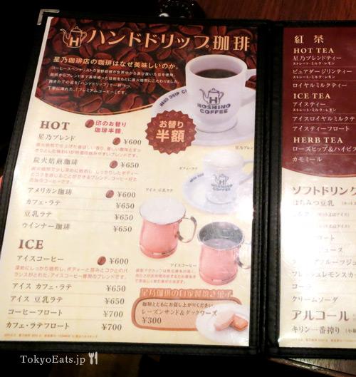 Hoshino Coffee -- 星乃珈琲店