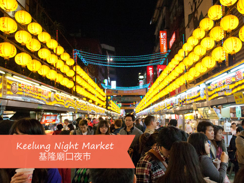 Taiwan Diary: Night Markets