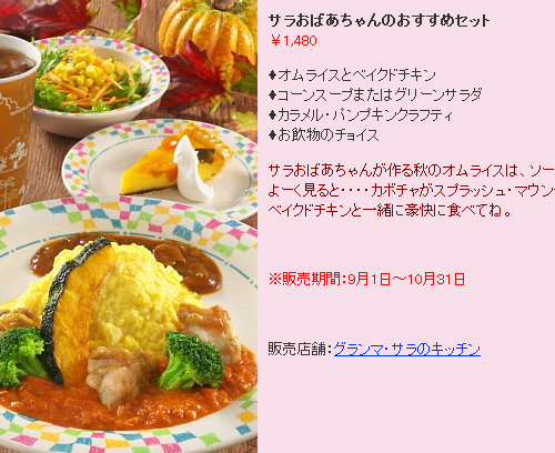 Grandma Sara's Kitchen special menu