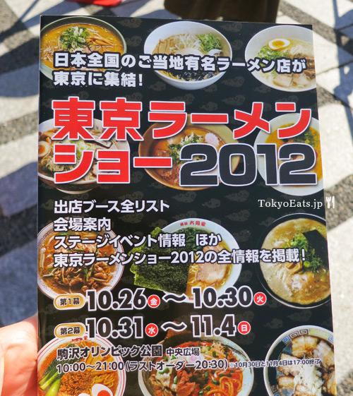 Tokyo Ramen Show 2012
