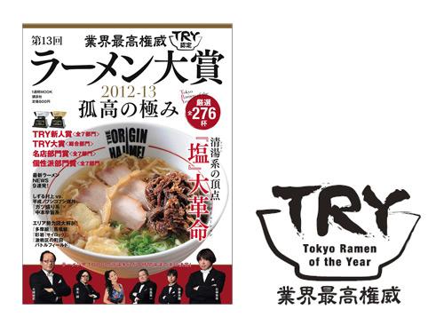 Yakumo Ramen is awarded 'Tokyo Ramen of the Year'