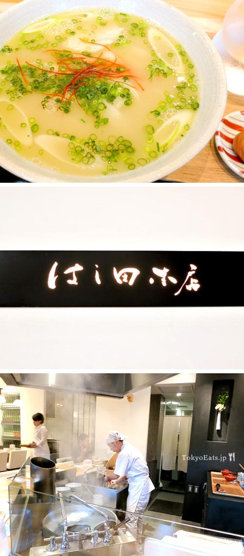 Hashida Honten -- はし田本店