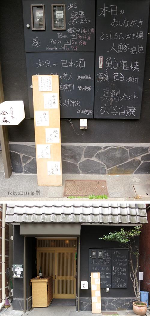 Dougenzaka Kanamori - 道玄坂 金森
