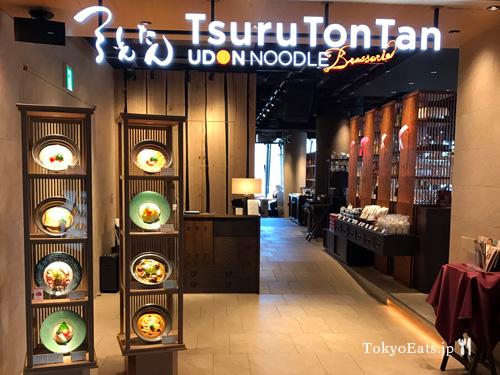 Tsuru Ton Tan -- つるとんたん