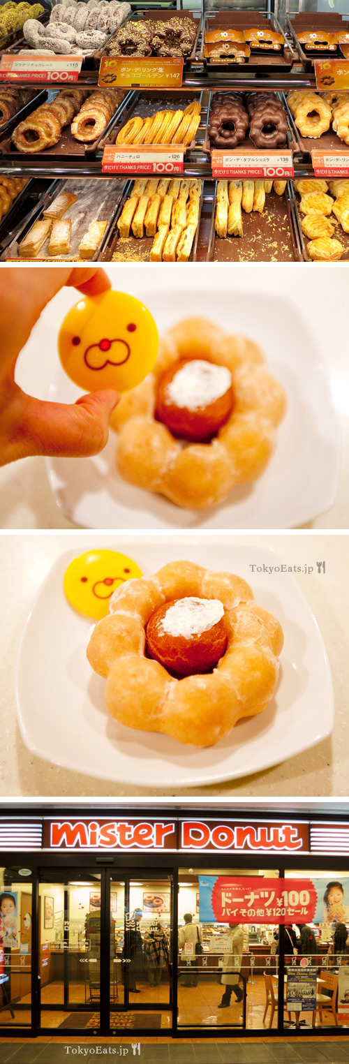 Mister Donut - Pon De Ring